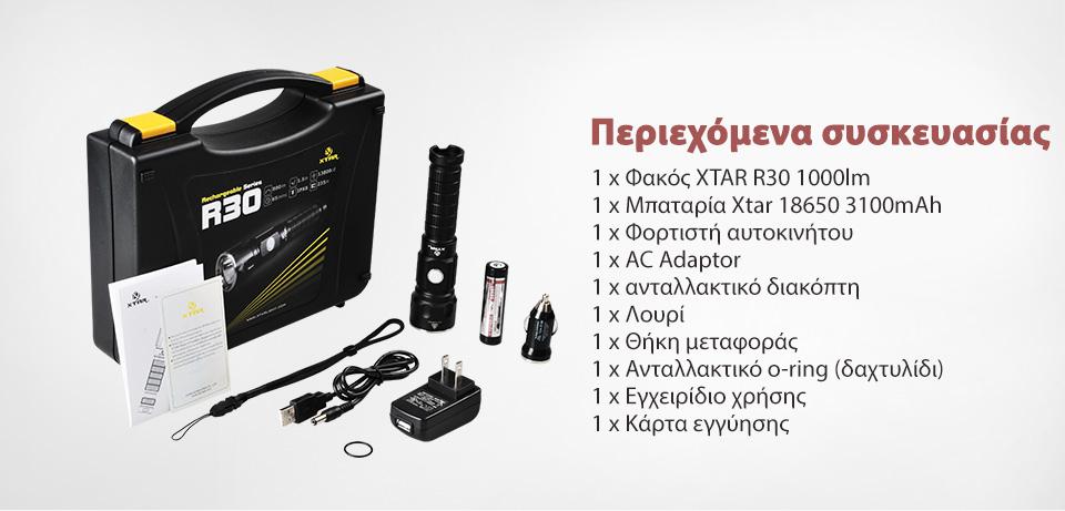 Φακός R30 1000 Lumens Full Kit XTAR