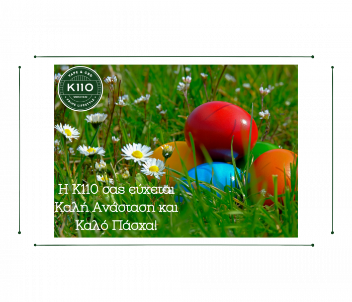 K110 wishes you Happy Easter!
