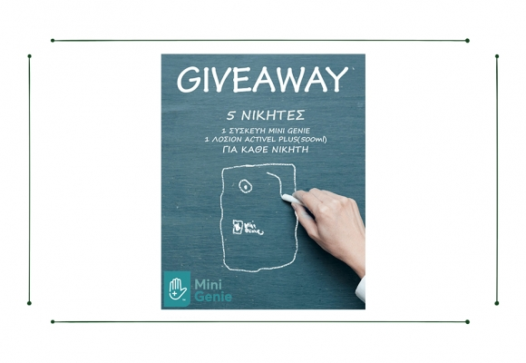 Διαγωνισμός Mini Genie | Instagram Giveaway